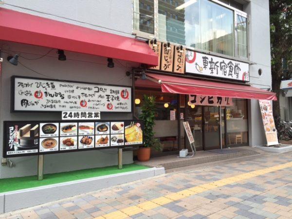 東新宿食堂